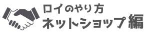 ロイ式:ネットショップ編